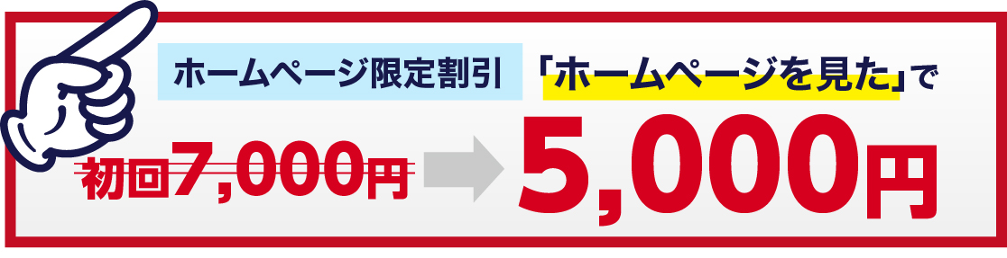 ホームページ限定割引「ホームページを見た」で初回7,000円→5,000円